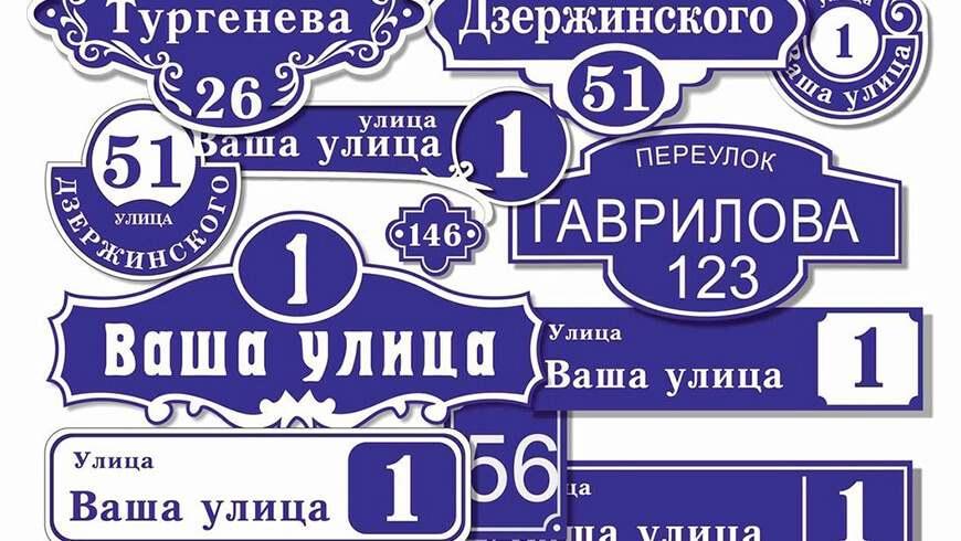 Адресные вывески и таблички из металла под заказ в Минске